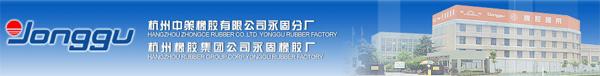 Hangzhou Zhongce Rubber Co