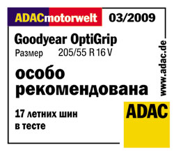 Тест шин Goodyear OptiGrip ADAC