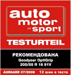 Тест шин Goodyear OptiGrip Auto Motor und Sport