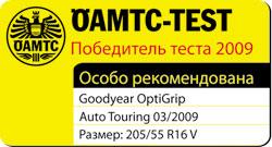Тест шин Goodyear OptiGrip ÖAMTC