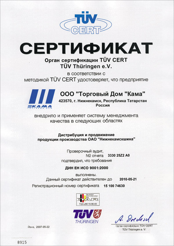 Торговый дом «КАМА» получил Сертификат соответствия ИСО 9001