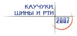 III Московская международная конференция Каучуки, Шины и РТИ 2007