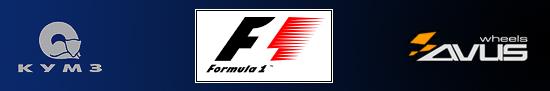 Avus Racing  и КУМЗ: техническое партнерство, чтобы создать лучшие в мире колесные диски для  Формулы 1