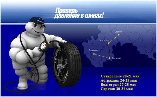 Акция Michelin - Проверь давление в шинах!