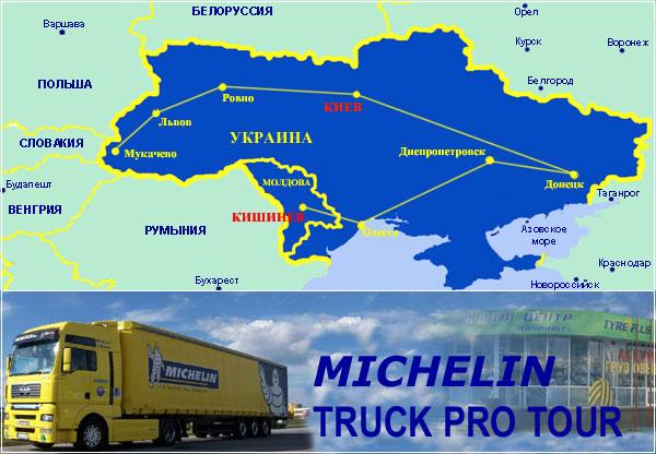 Акция Michelin Truck Pro Tour 2007
