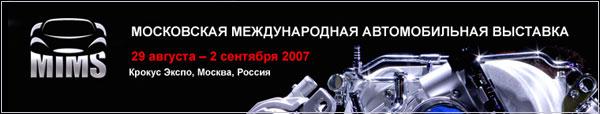 «Мотор Шоу» 2007 в Международном выставочном центре «Крокус Экспо»