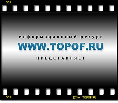 Информационный ресурс Topof.ru