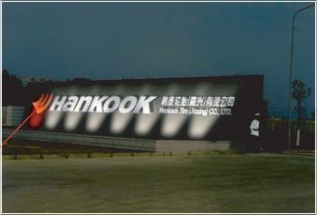 Hankook: финансовые планы на 2007 год