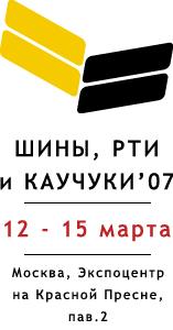10-я Международная специализированная выставка шин, резинотехнических изделий и каучуков «Шины, РТИ и Каучуки 2007»