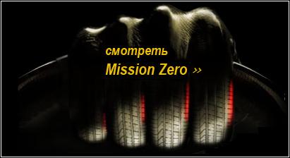 Pirelli Mission Zero