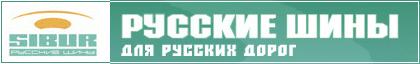 Новая информационная политика Холдинга Сибур - Русские шины