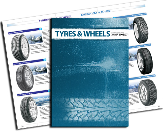 информационный гид Tyres&Wheels (зима 2006/2007)